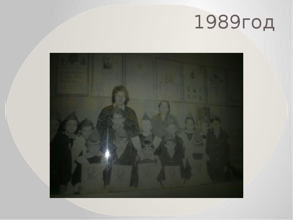 1989год