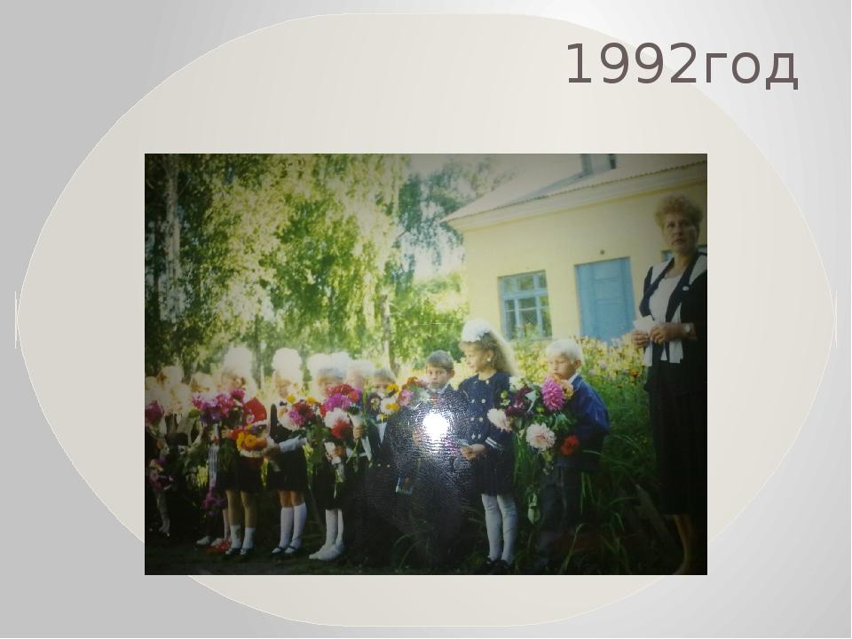 1992год
