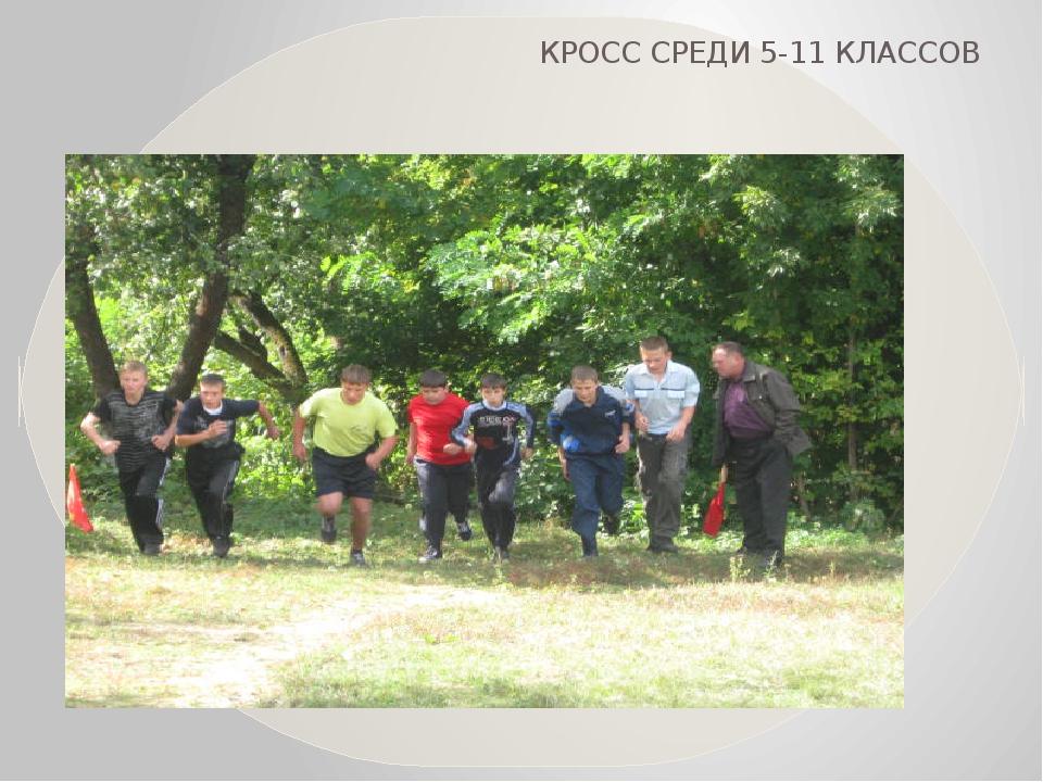 КРОСС СРЕДИ 5-11 КЛАССОВ