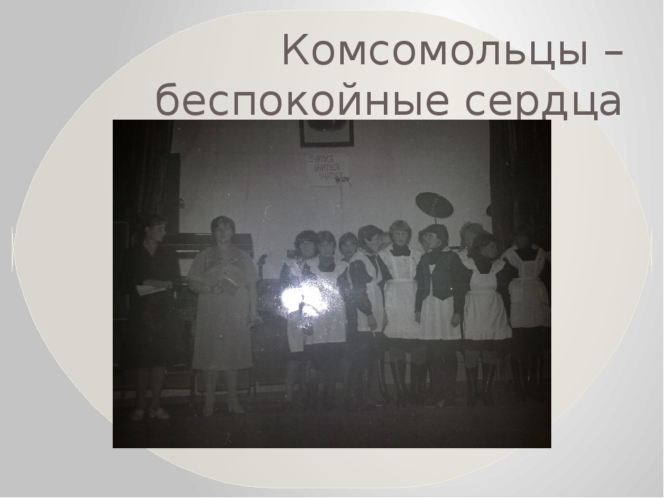 Комсомольцы – беспокойные сердца