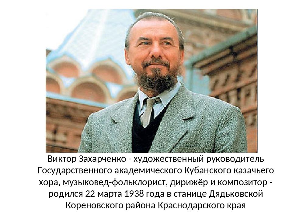 Виктор Захарченко - художественный руководитель Государственного академическо...