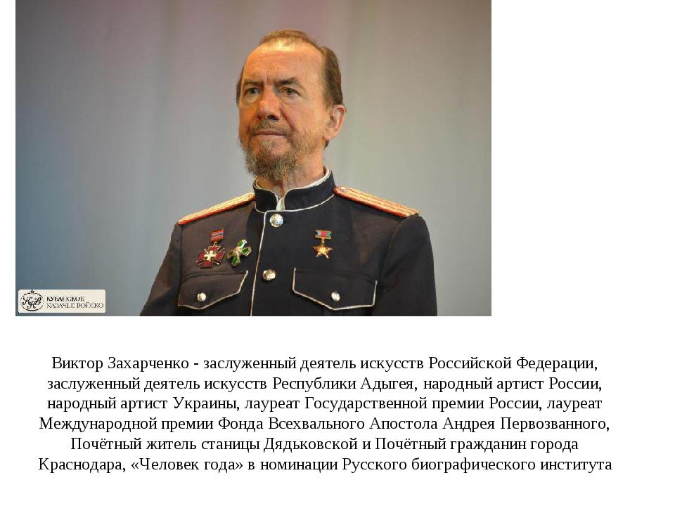 Виктор Захарченко- заслуженный деятель искусств Российской Федерации, заслуж...