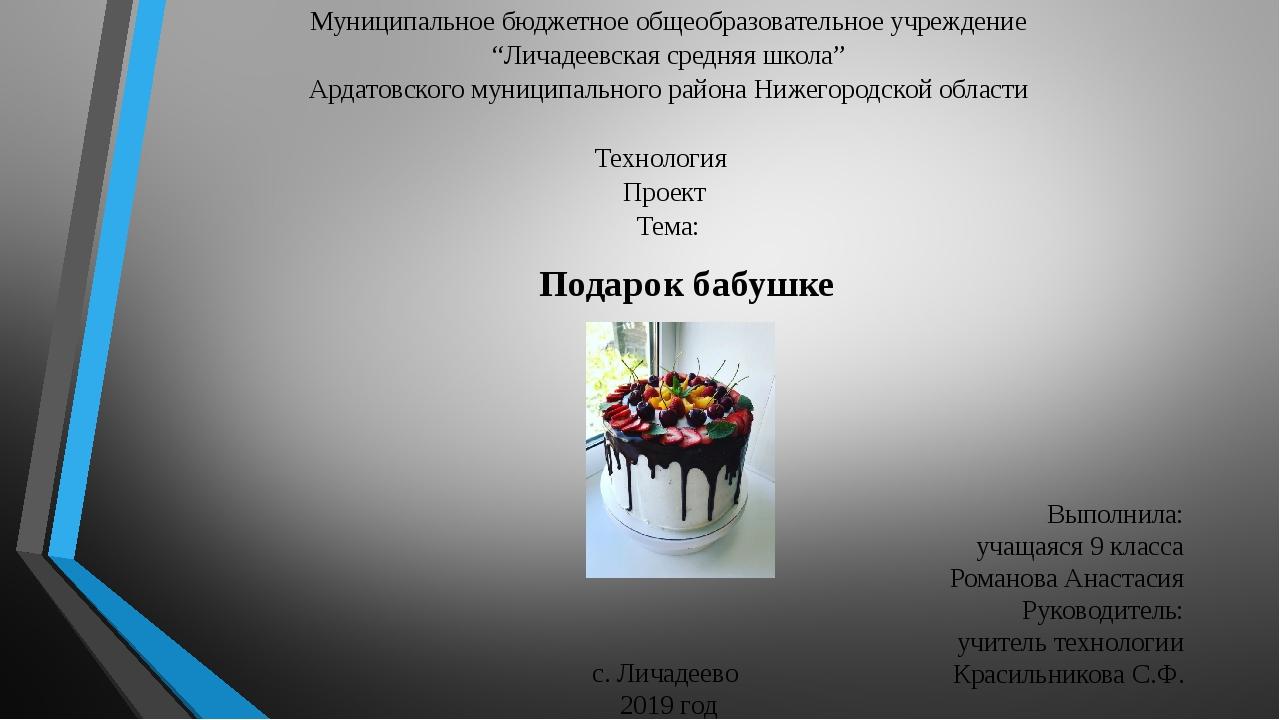 """Муниципальное бюджетное общеобразовательное учреждение """"Личадеевская средняя..."""