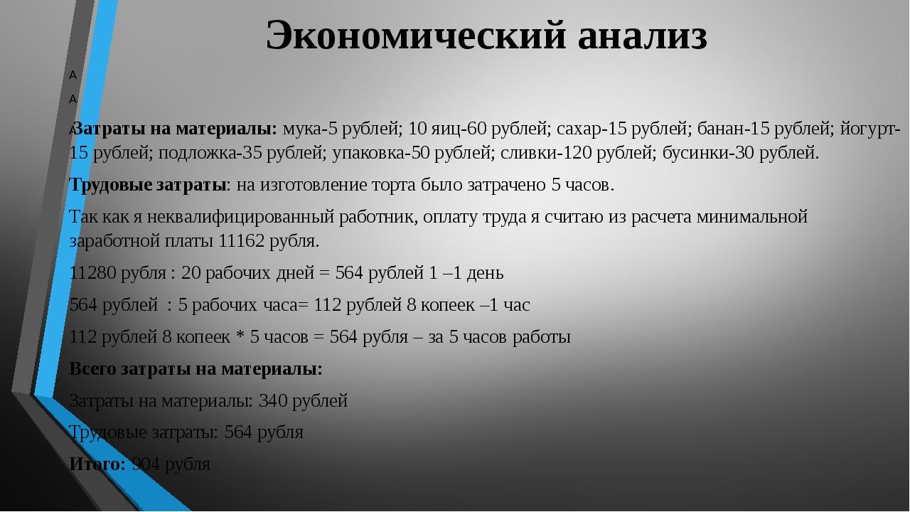 Экономический анализ   Затраты на материалы: мука-5 рублей; 10 яиц-60 рубл...