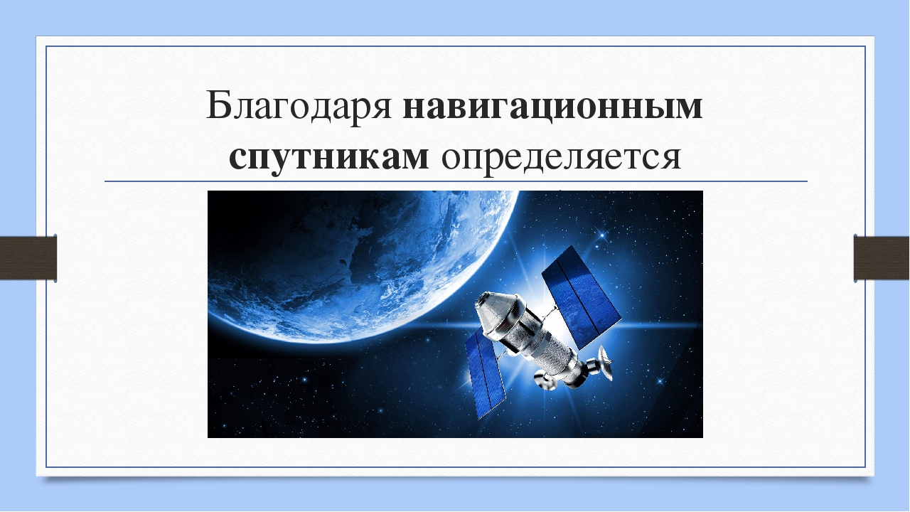Благодаря навигационным спутникам определяется местоположение объектов