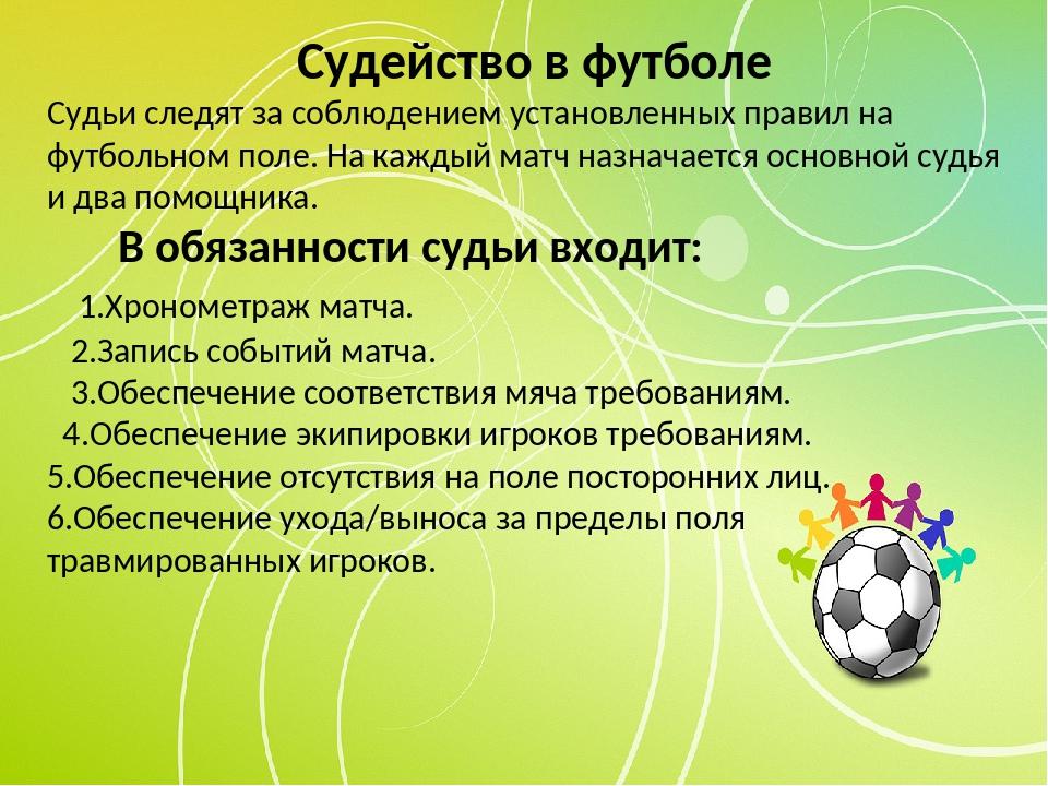 картинки футбола правила сплит