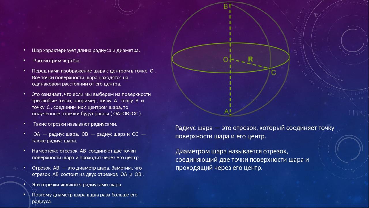 Шар характеризует длина радиуса и диаметра. Рассмотрим чертёж. Перед нами изо...