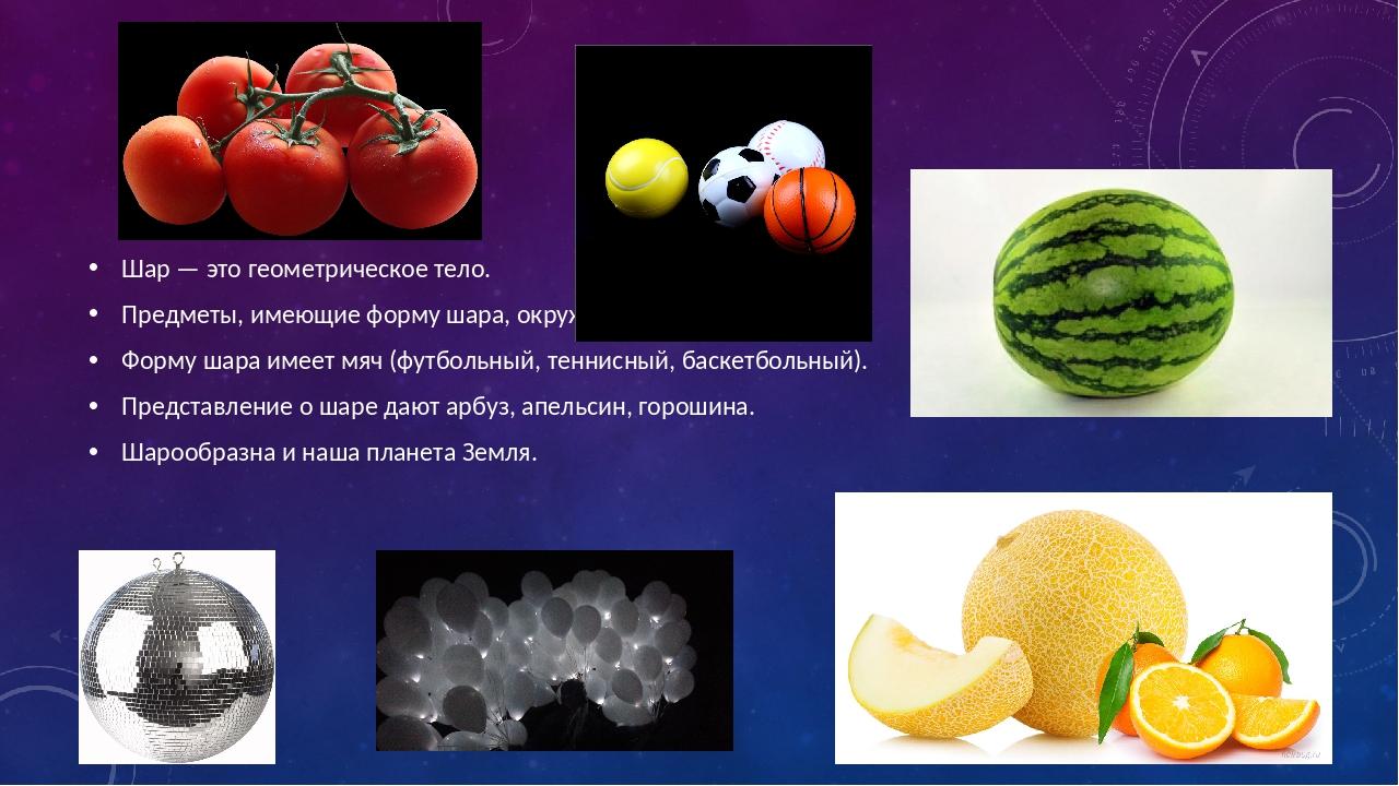 Шар — это геометрическое тело. Предметы, имеющие форму шара, окружают нас оч...