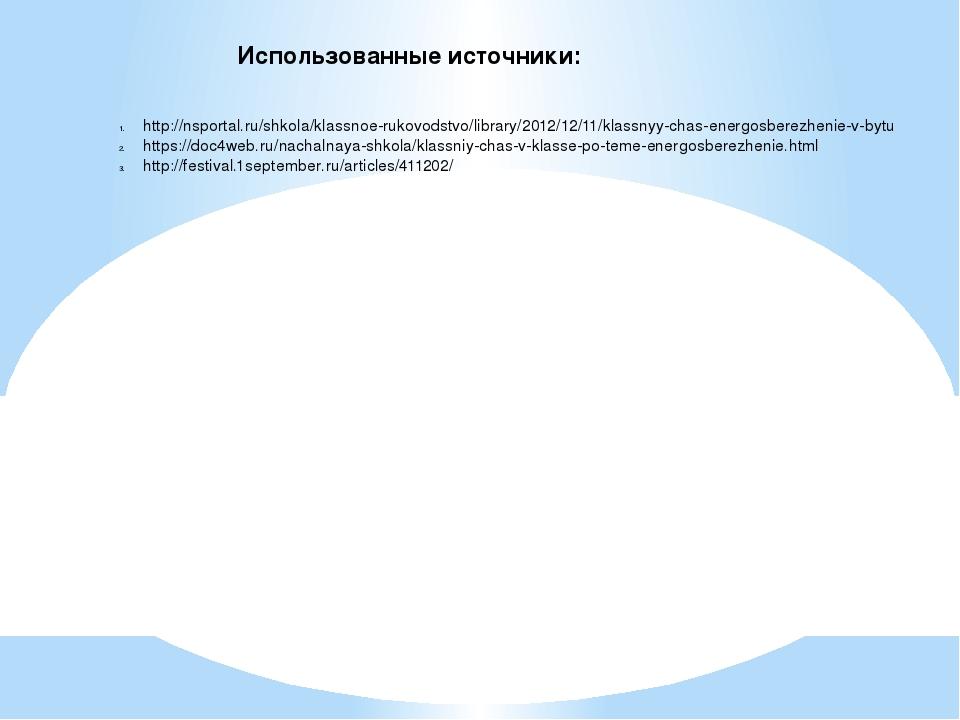 Использованные источники: http://nsportal.ru/shkola/klassnoe-rukovodstvo/libr...