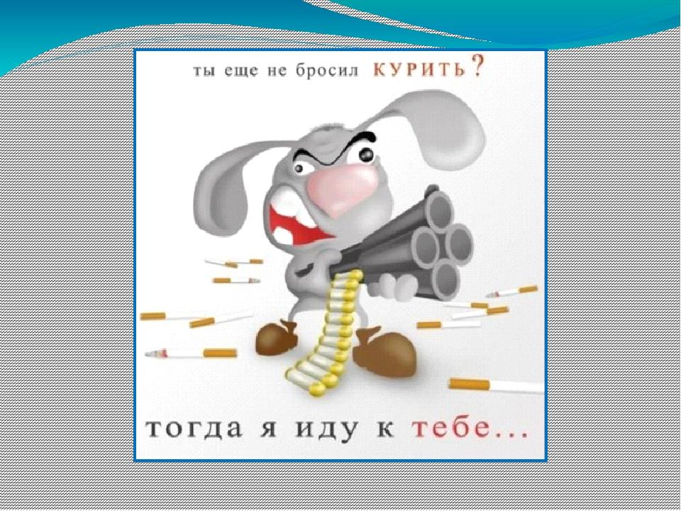вас вы все еще курите тогда мы идем к вам картинки стихи известных русских