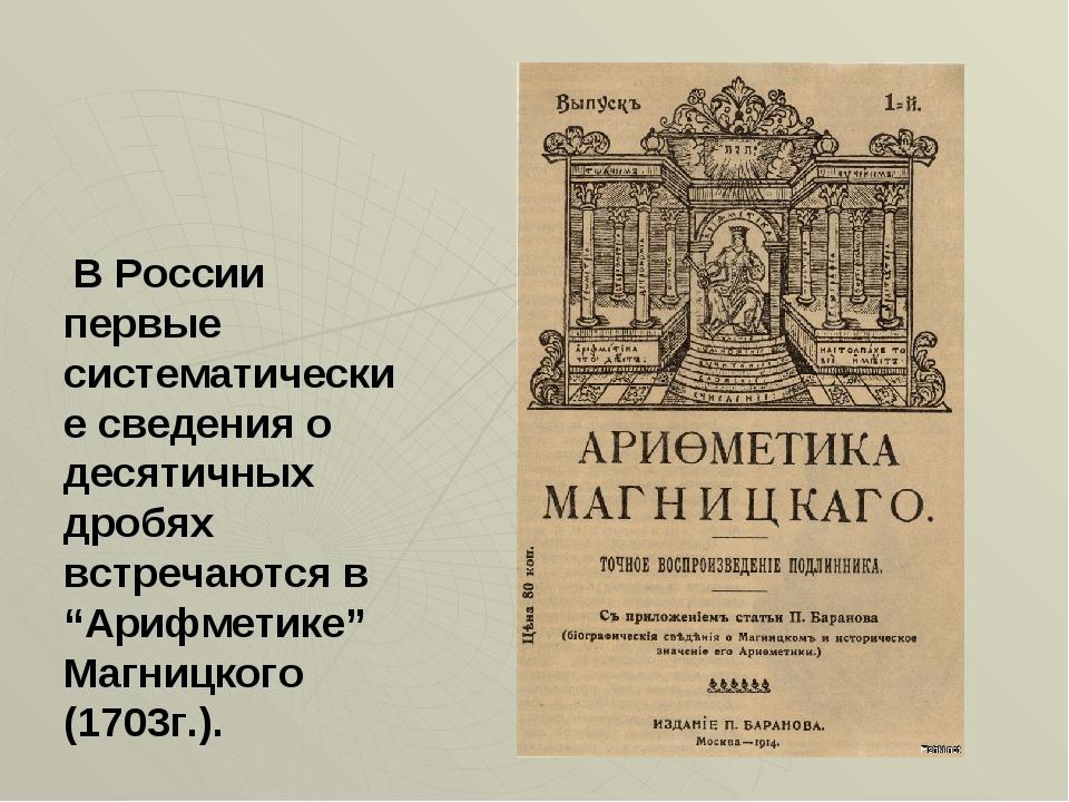 """В России первые систематические сведения о десятичных дробях встречаются в """"..."""