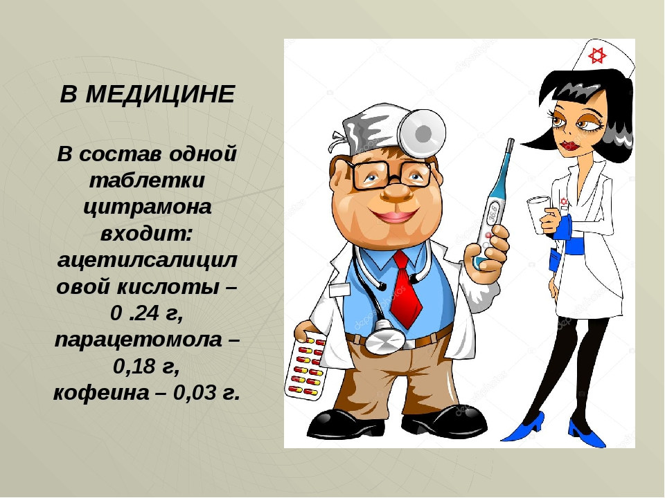 В МЕДИЦИНЕ В состав одной таблетки цитрамона входит: ацетилсалициловой кислот...