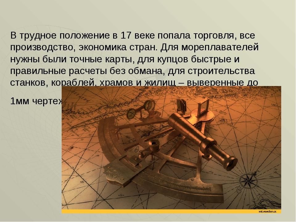 В трудное положение в 17 веке попала торговля, все производство, экономика ст...