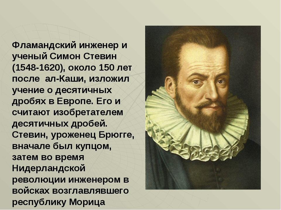 Фламандский инженер и ученый Симон Стевин (1548-1620), около 150 лет после ал...