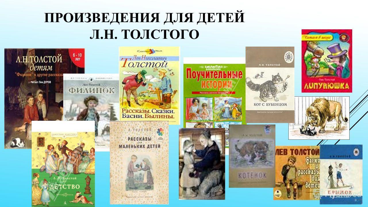 книги льва толстого список перуна представляет собой