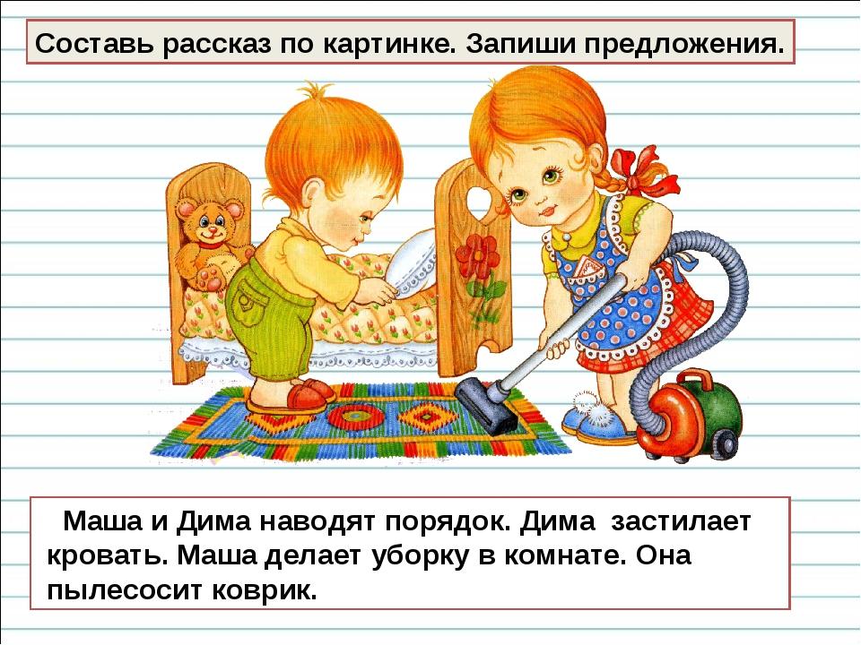 Составь рассказ по картинке. Запиши предложения. Маша и Дима наводят порядок....