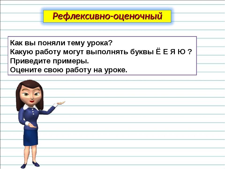 Как вы поняли тему урока? Какую работу могут выполнять буквы Ё Е Я Ю ? Привед...