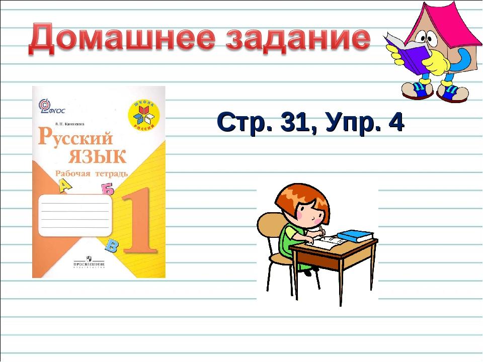 Стр. 31, Упр. 4