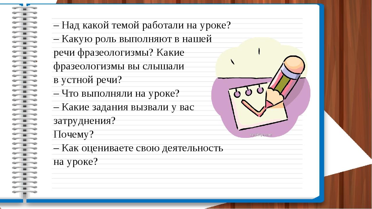 – Над какой темой работали на уроке? – Какую роль выполняют в нашей речи фраз...