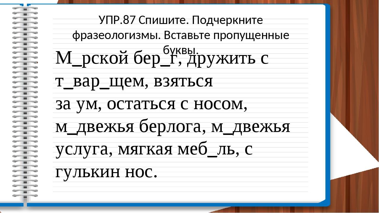 М_рской бер_г, дружить с т_вар_щем, взяться за ум, остаться с носом, м_двежья...