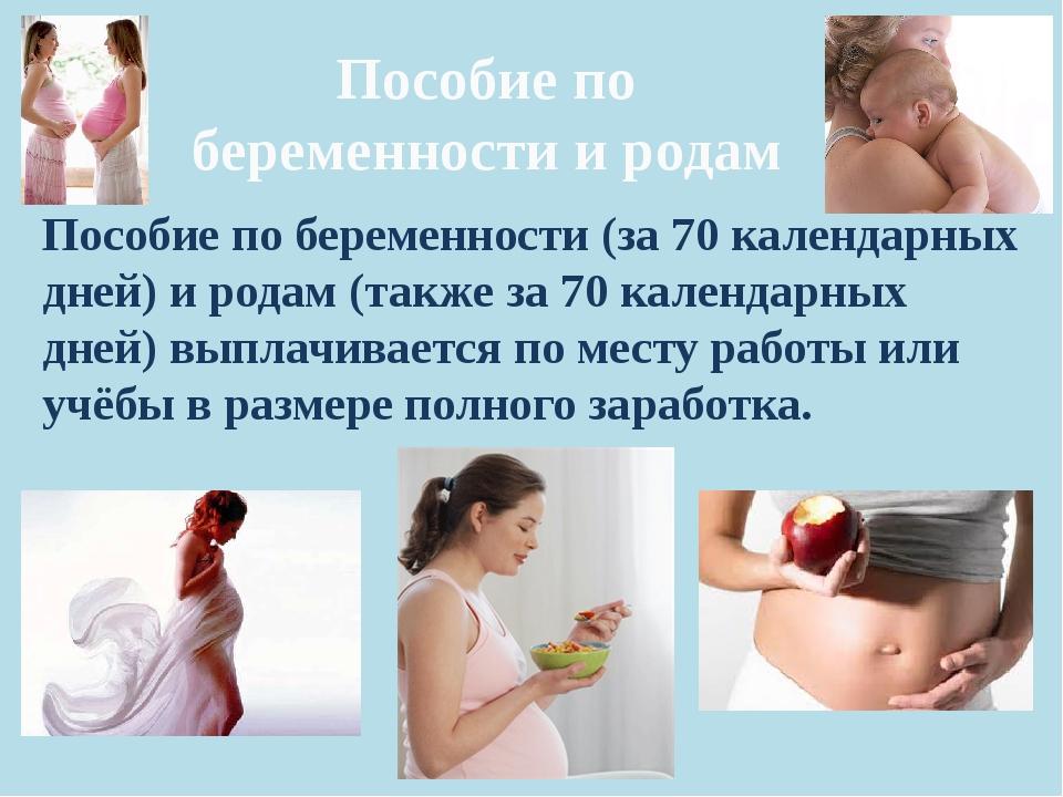 Пособие по беременности и родам Пособие по беременности (за 70 календарных дн...