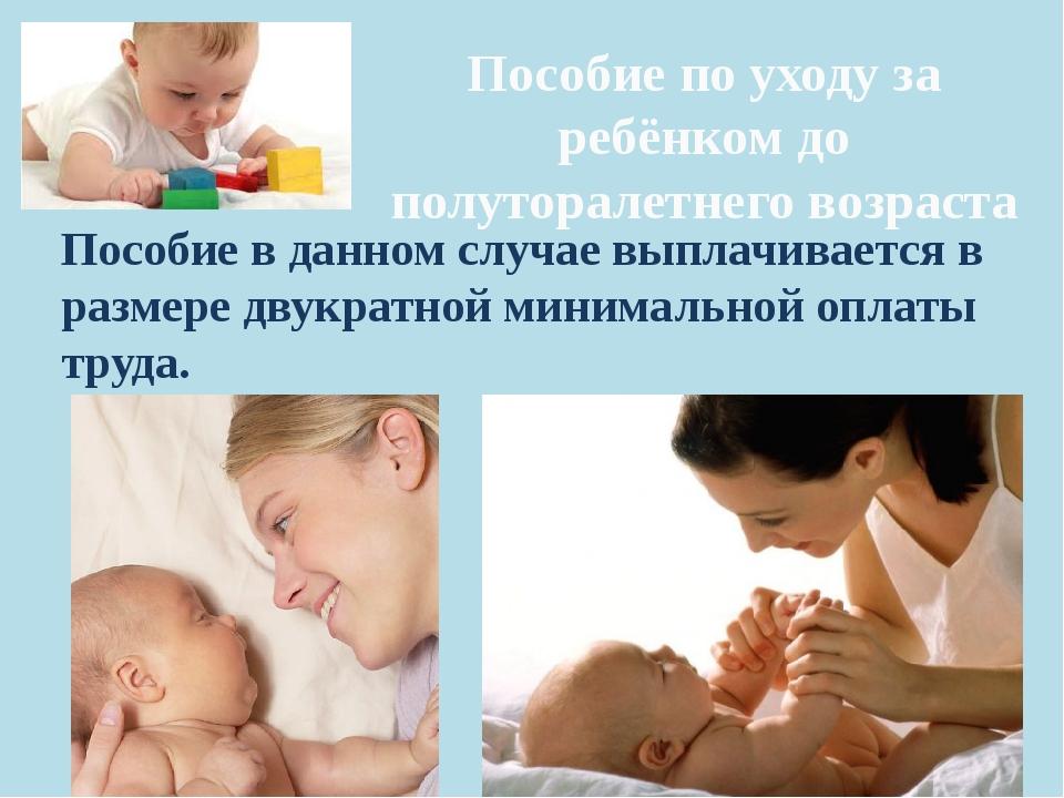 Пособие по уходу за ребёнком до полуторалетнего возраста Пособие в данном слу...