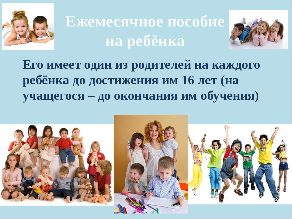 Ежемесячное пособие на ребёнка Его имеет один из родителей на каждого ребёнка...