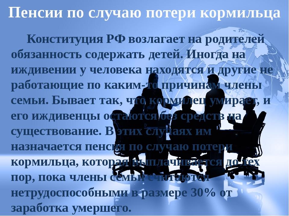 Пенсии по случаю потери кормильца Конституция РФ возлагает на родителей обяза...