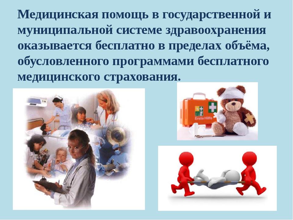 Медицинская помощь в государственной и муниципальной системе здравоохранения...