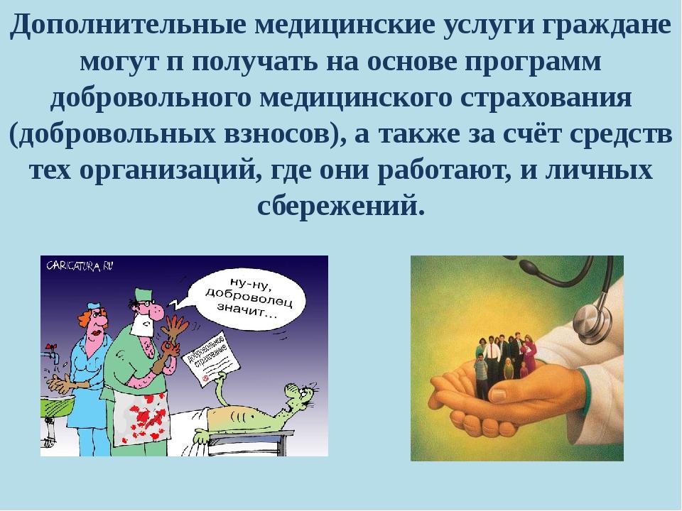 Дополнительные медицинские услуги граждане могут п получать на основе програм...