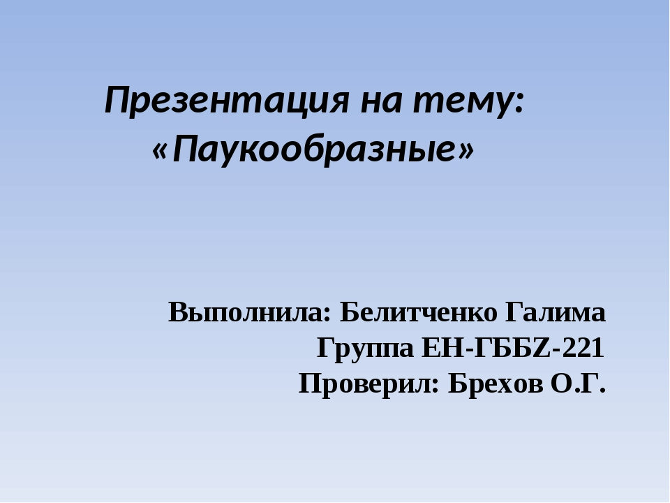 Презентация на тему: «Паукообразные» Выполнила: Белитченко Галима Группа ЕН-Г...