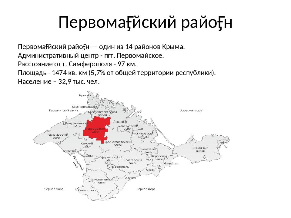 Первома́йский райо́н Первома́йский райо́н — один из 14 районов Крыма. Админис...