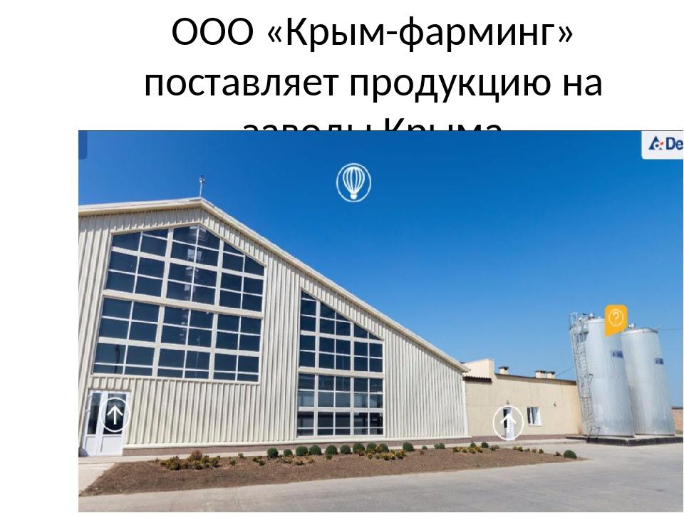 ООО «Крым-фарминг» поставляет продукцию на заводы Крыма