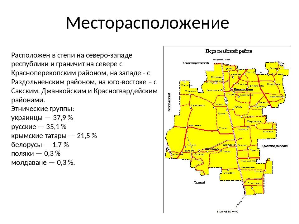 Расположен в степи на северо-западе республики и граничит на севере с Красноп...