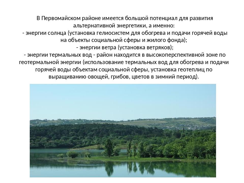 В Первомайском районе имеется большой потенциал для развития альтернативной э...