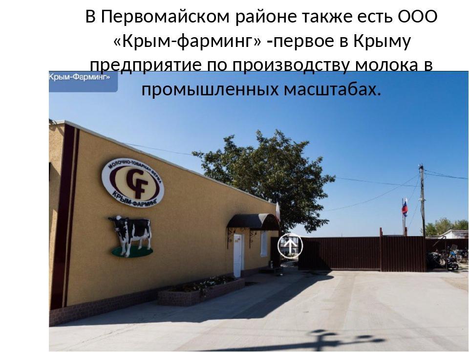 В Первомайском районе также есть ООО «Крым-фарминг» -первое в Крыму предприят...