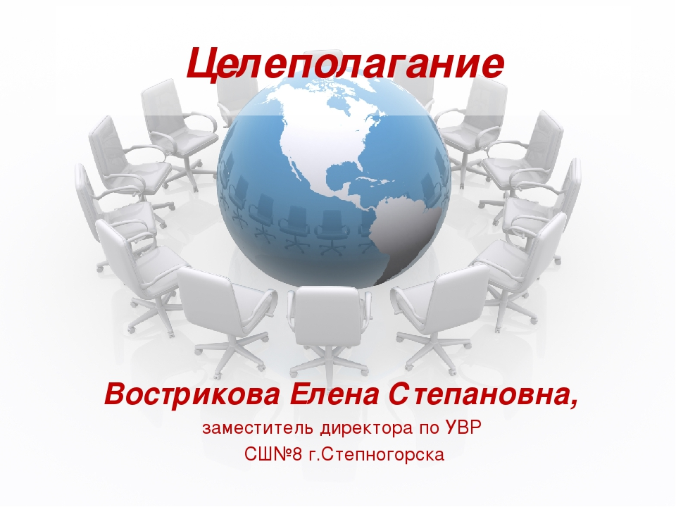 Целеполагание Вострикова Елена Степановна, заместитель директора по УВР СШ№8...