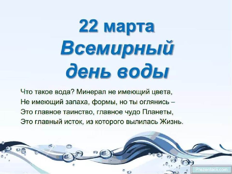 Поздравления с днем воды в стихах