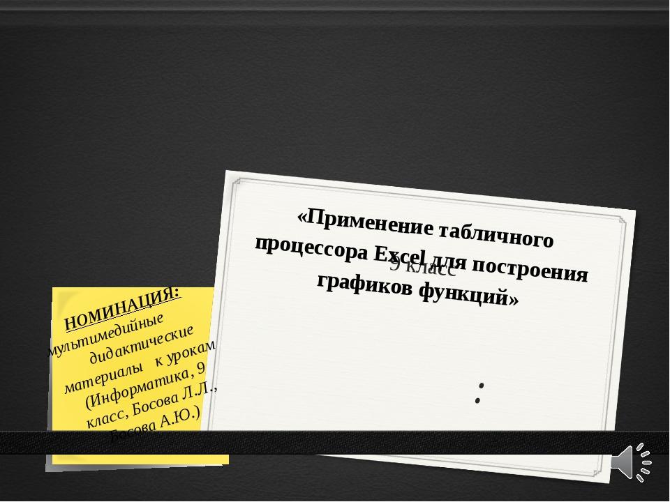 9 класс Автор: Корепанова Анастасия Владимировна МКОУ СОШ п.Рудничный Верхне...