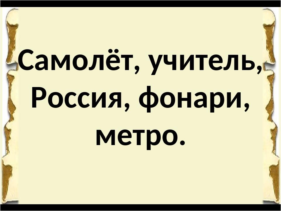 Самолёт, учитель, Россия, фонари, метро.