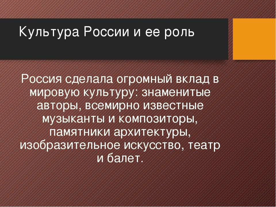 подходит о культуре россии кратко здесь самом деле