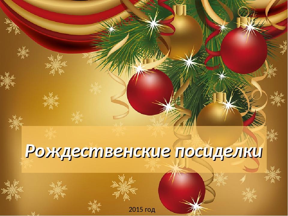 Рождественские посиделки 2015 год