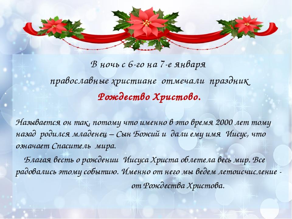 В ночь с 6-го на 7-е января православные христиане отмечали праздник Рождеств...