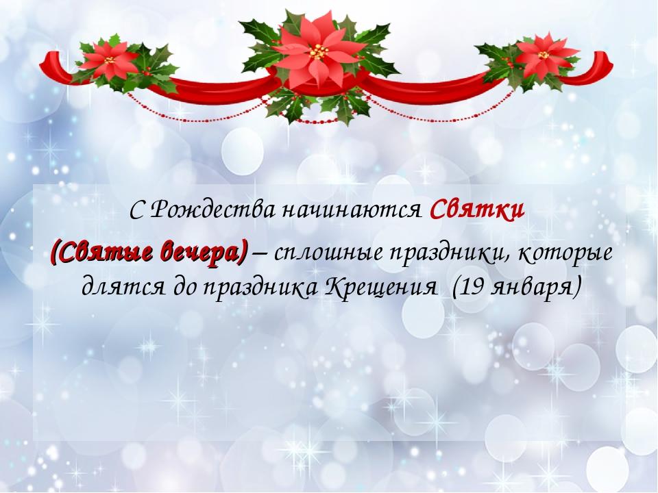 С Рождества начинаются Святки (Святые вечера) – сплошные праздники, которые д...