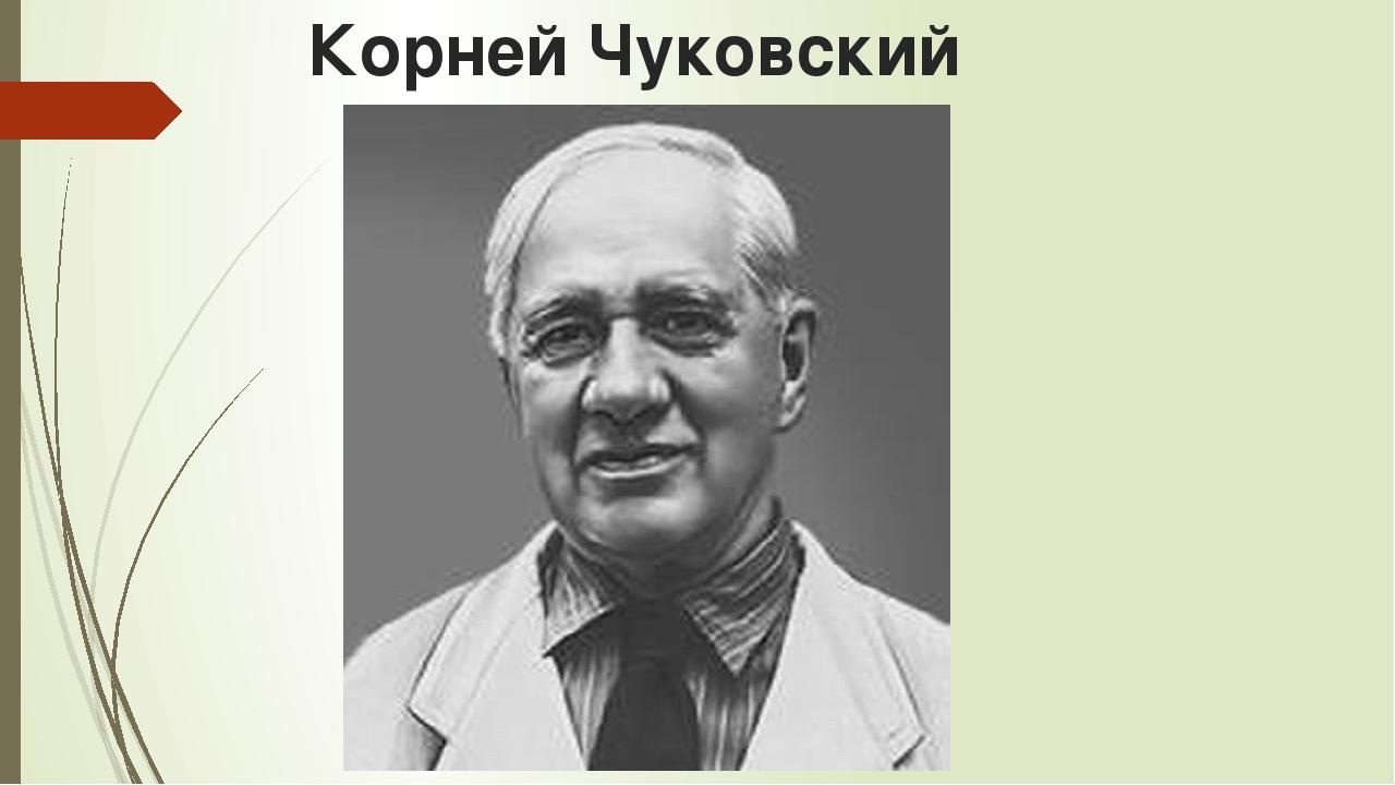 Корней Чуковский