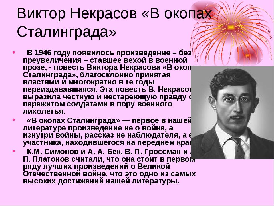 Виктор Некрасов «В окопах Сталинграда» В 1946 году появилось произведение – б...