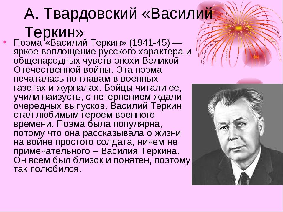 А. Твардовский «Василий Теркин» Поэма «Василий Теркин» (1941-45) — яркое вопл...