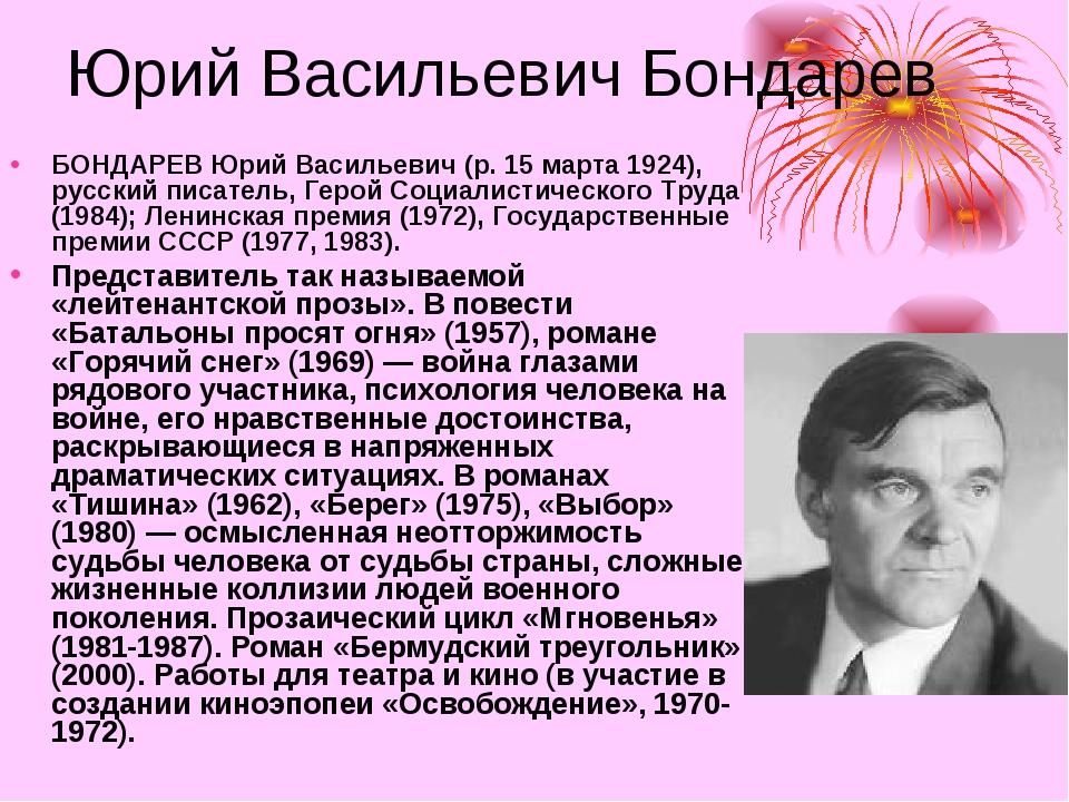 Юрий Васильевич Бондарев БОНДАРЕВ Юрий Васильевич (р. 15 марта 1924), русский...