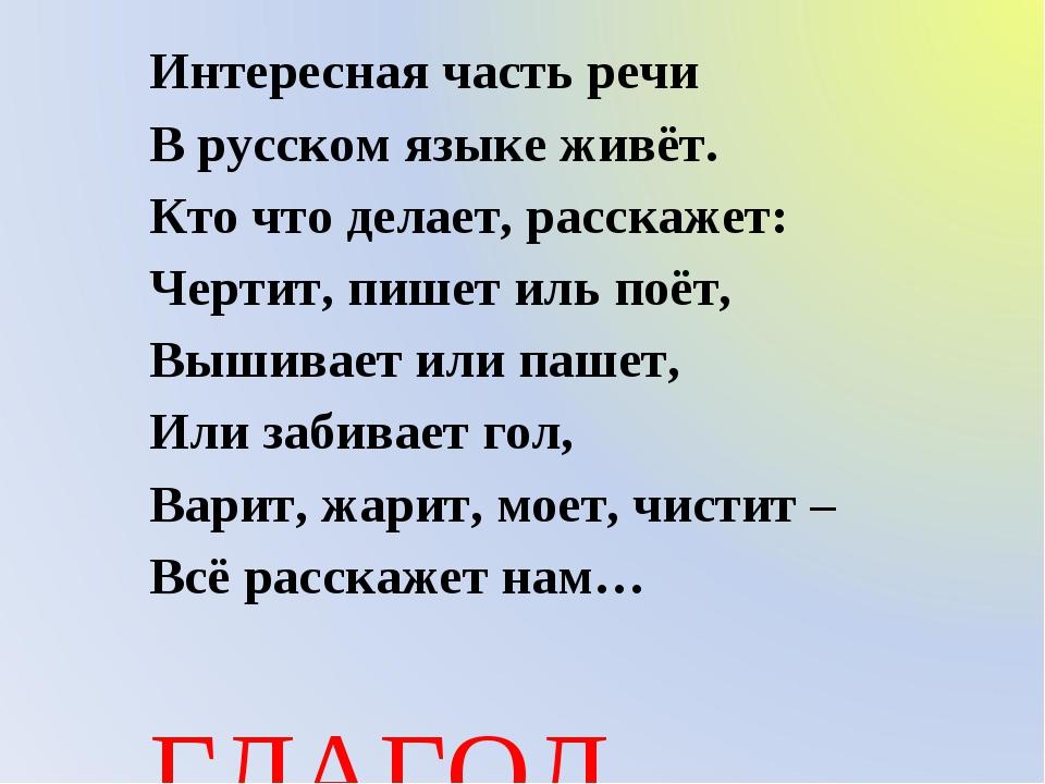 Интересная часть речи В русском языке живёт. Кто что делает, расскажет: Черти...