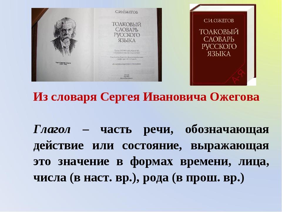 Из словаря Сергея Ивановича Ожегова Глагол – часть речи, обозначающая действи...